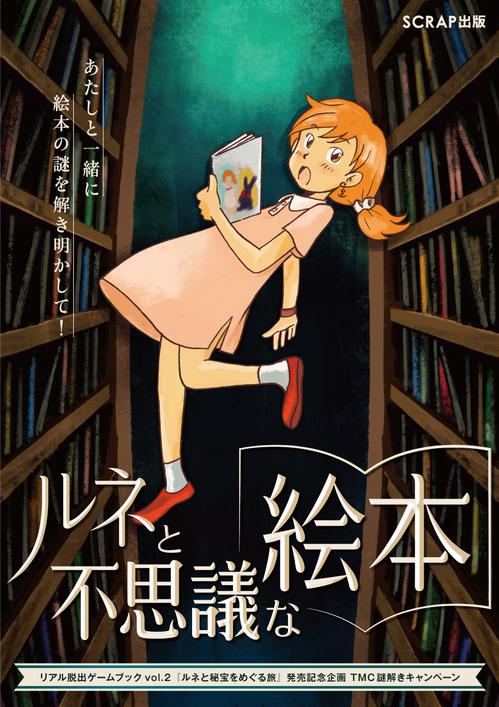 ルネと不思議な絵本_ビジュアル_TMC.jpg