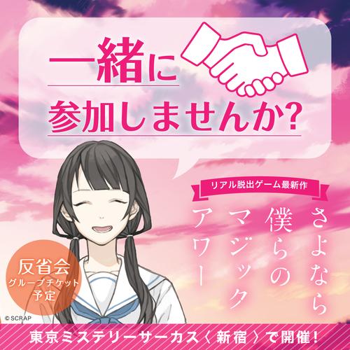ぼくマジ_同行者募集_反省会.jpg