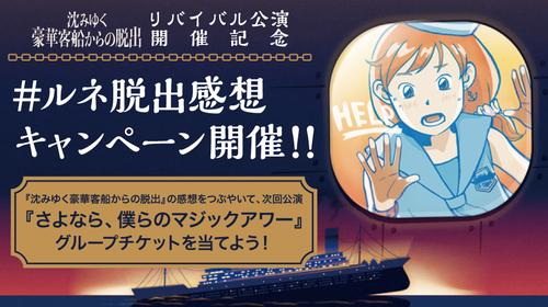 ルネキャンペーン開催!!.jpg