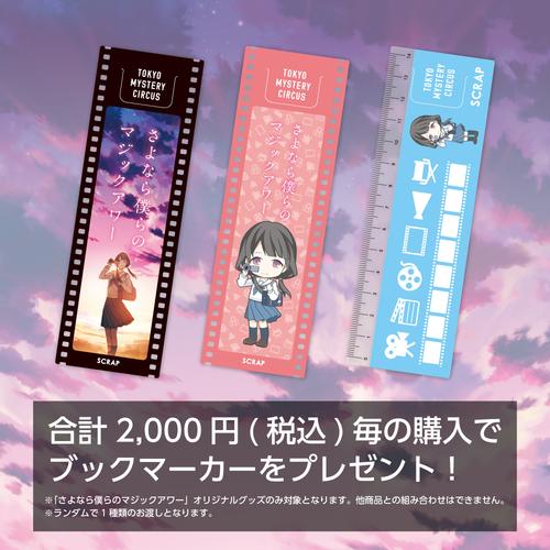 bkmj_web_kokuchi.jpg