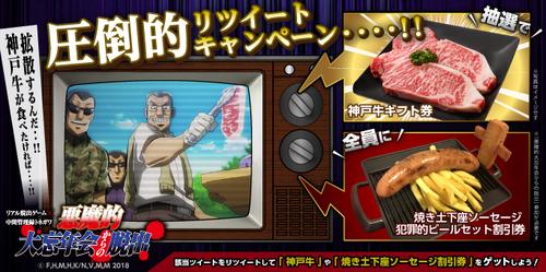トネガワ_RTキャンペーン.jpg