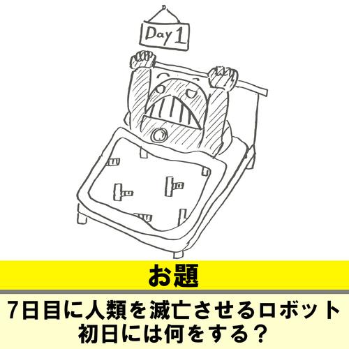 大喜利画像1105-お題入り.jpg