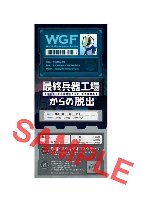 最終兵器工場_デザインチケット【原宿】透かし入り.jpg