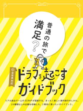 表紙_ドラマを起こすガイドブック.png