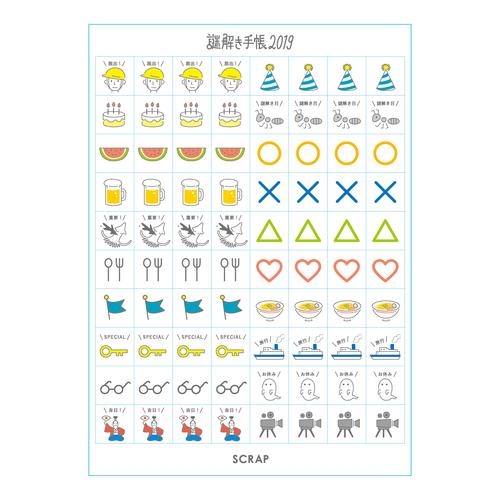 謎解き手帳2019_シール-01.jpg