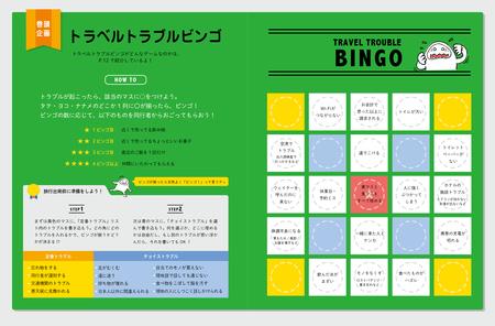 kantou_bingo.jpg