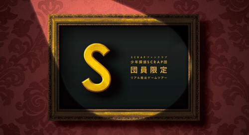 団員ティザー682×370.jpg