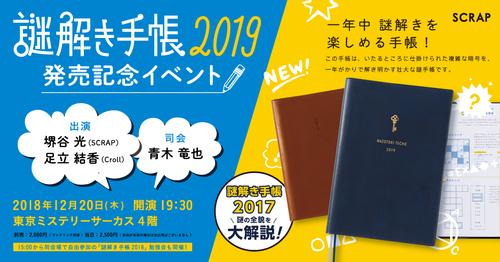 謎解き手帳_イベント告知_960×504 (1).jpg