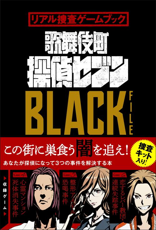tantei_BLACK.jpg
