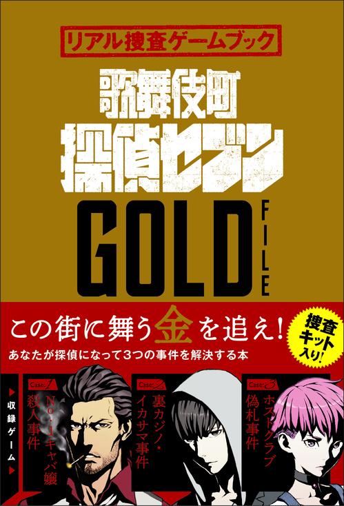 tantei_GOLD.jpg