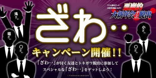 トネガワ_ざわキャンペーン.jpg