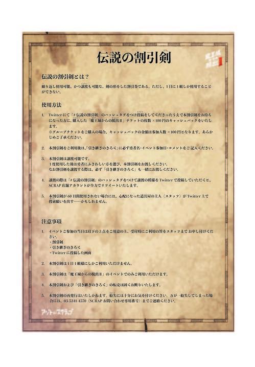 割引剣説明書.jpg