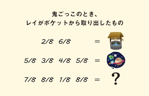 約束_アニメ連動謎_1話v2 (3).jpg
