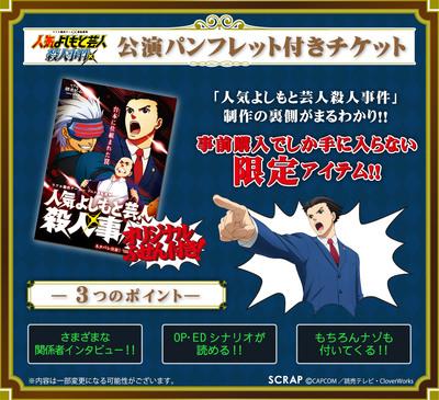 逆裁パンフ付きチケット最新.jpg
