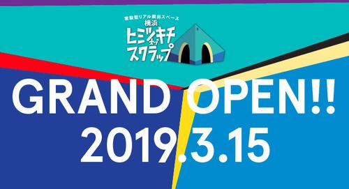 190123_SCRAP_Yokohama_RGB-02.jpg