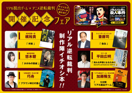 修正逆転裁判_書店キャンペーン_A3ポスター (1).jpg