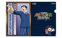 謎付きクリアファイル(成歩堂龍一).jpg