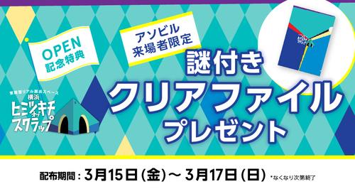 横浜ヒミツキチオブスクラップ_謎付きクリアファイルCPバナー