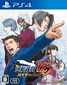 PlayStation4®用ソフト「逆転裁判123 成歩堂セレクション」.jpg