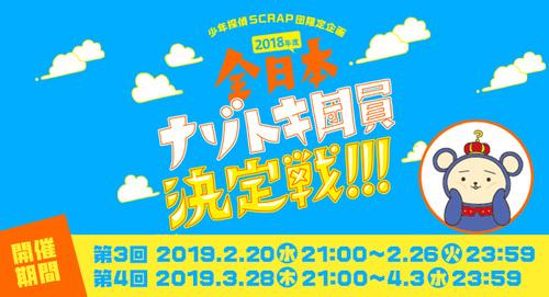 pickup_nazotoki2018_05.jpg