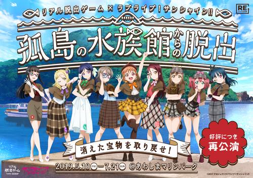 ラブライブ再演_MV_0313B_yoko.jpg