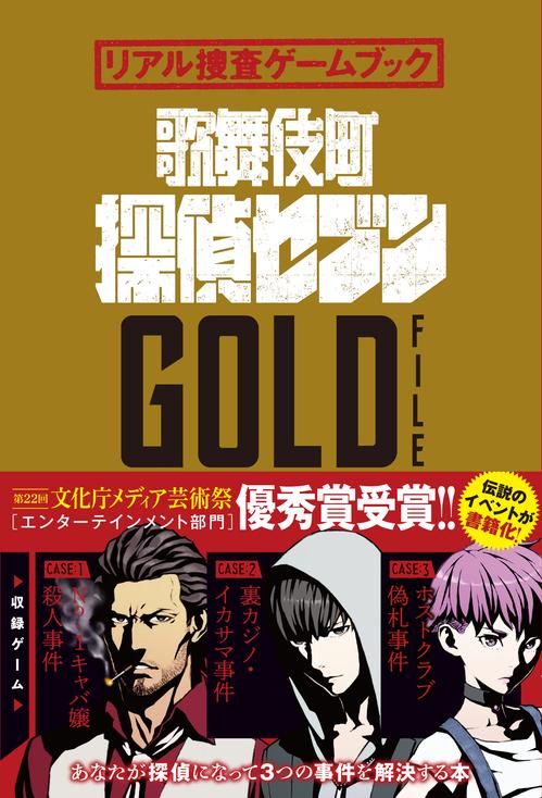87020_歌舞伎町探偵セブン_GOLD_帯あり.jpg