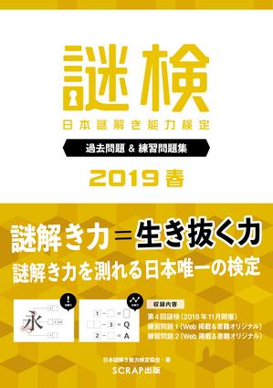 87021_謎検2019春 (1).jpg