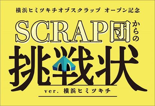 scrap_yokohama_open_logo.jpg
