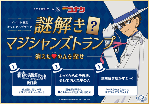コナン7_チケット特典bnr_0320.jpg