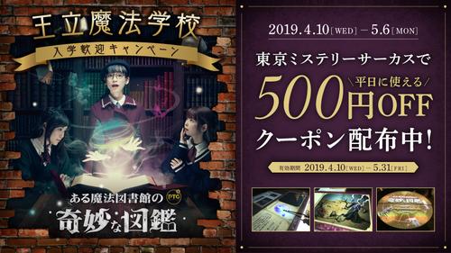 PTG2_500円OFFbnr.jpg