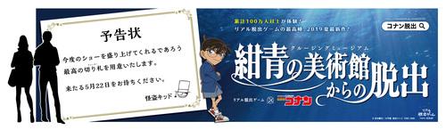コナン_新宿駅広告vol.01+.jpg