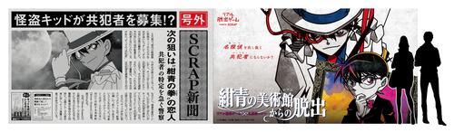 コナン_新宿駅広告vol.02+.jpg