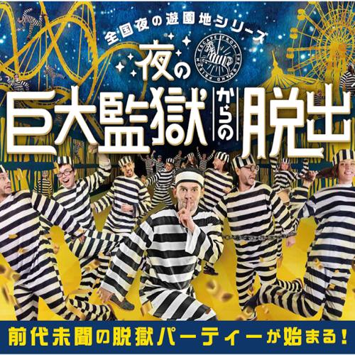 夜の巨大監獄からの脱出(ポップアップ600×600).png