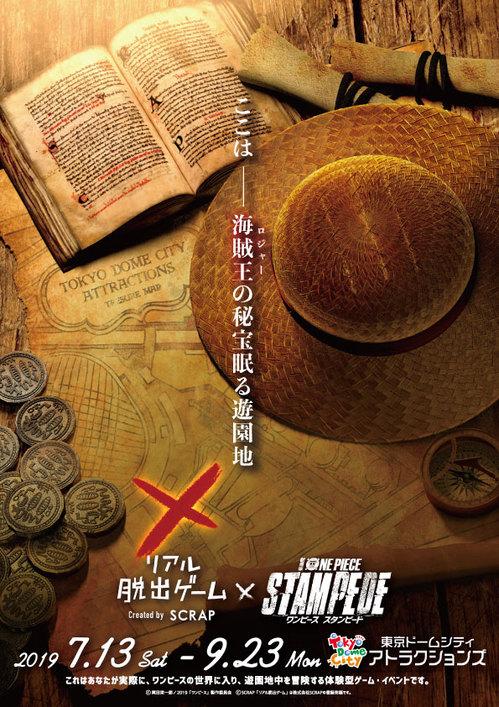 20190426ワンピースティザーフライヤー_オモテ面_FIX.jpg