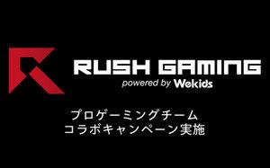 Rushコラボ-1.jpg