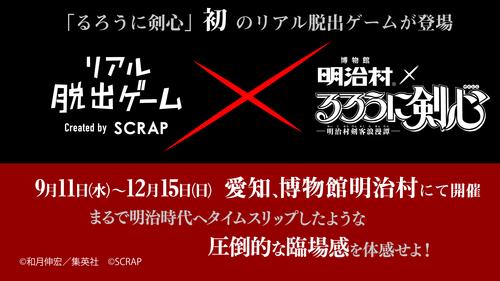 【SCRAP修正】るろうに剣心告知画像.jpg
