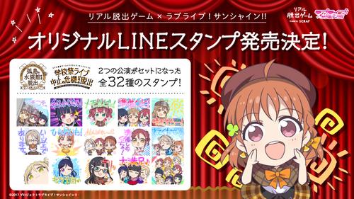 ラブライブ_LINEスタンプbnr (3).jpg