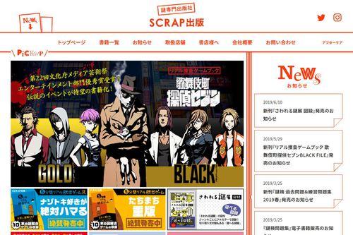 SCRAP出版サイト1.JPG