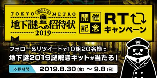 地下謎2019_RTキャンペーン.png