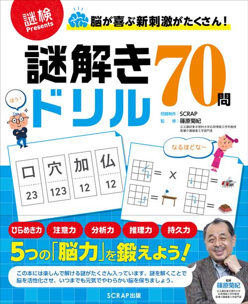 87026_謎解きドリル70問_帯あり (1).jpg