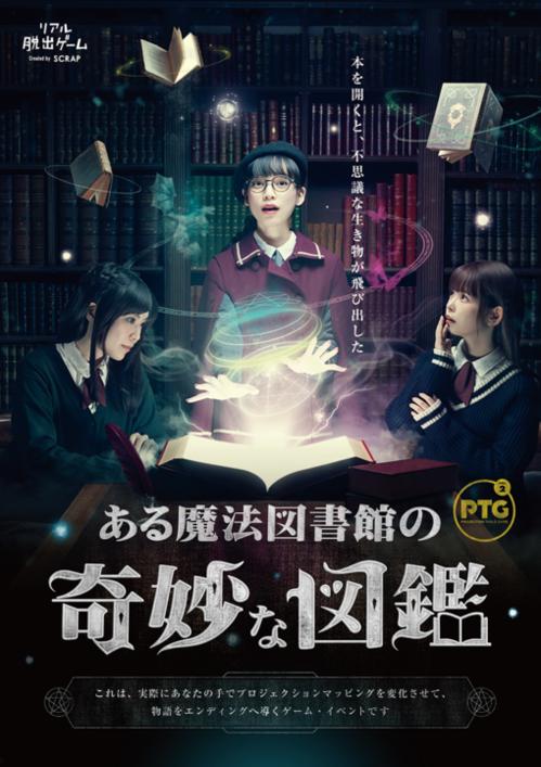 魔法図書館0911.png