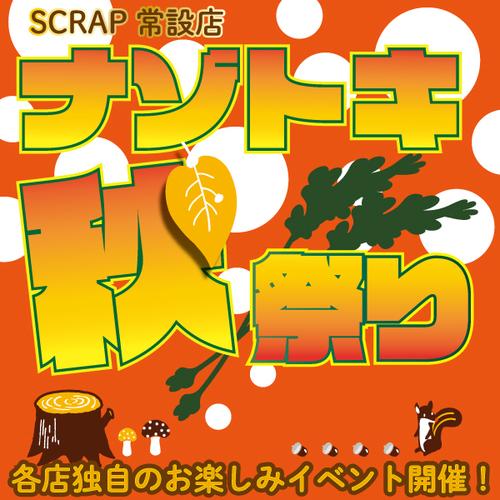 秋のキャンペーン_600_600_2nd.jpg