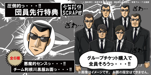tonegawa-danin_ticket.png