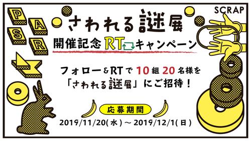 謎展横浜RTCPバナー.png