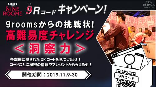 11月キャンペーン_9Rコード.png