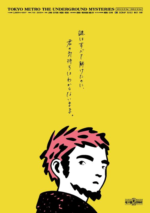 chikanazo6_ne-posters_man.png