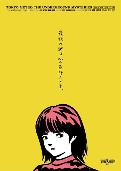 chikanazo6_ne-posters_woman.png