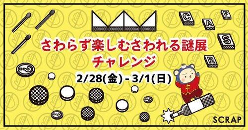 さわらず楽しむさわれる謎展チャレンジ.jpg