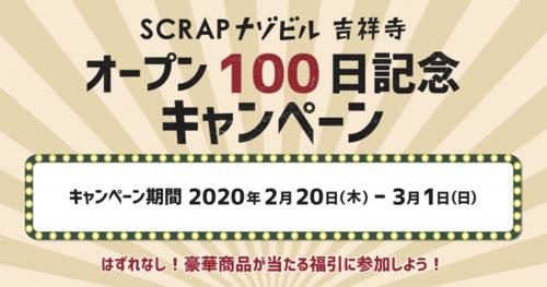 バナーと福引券-e1582191522606-768x405.png