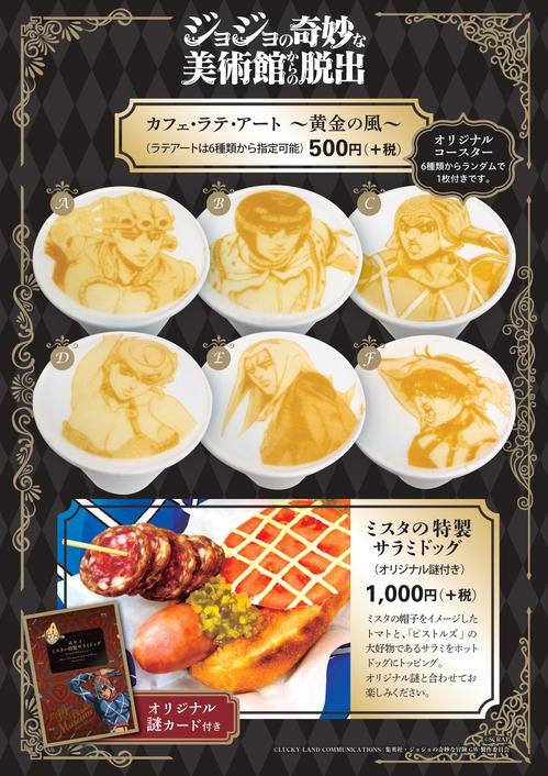 0127jojo_menu_確認用_page-0001.jpg